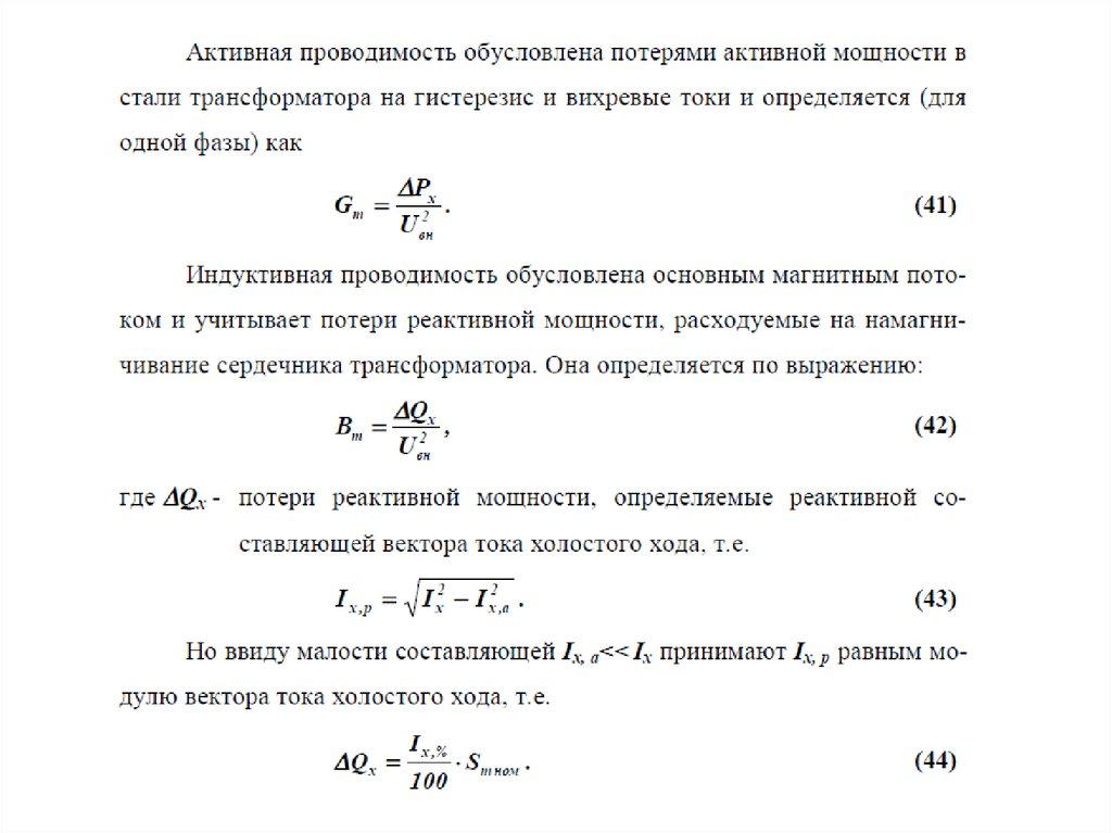 Как определяется мощность потерь в стали трансформатора