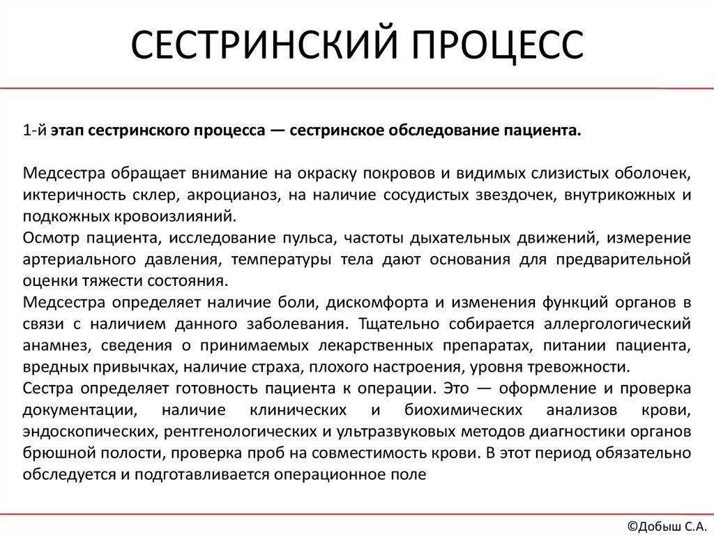СЕСТРИНСКИЙ ПРОЦЕСС В СТОМАТОЛОГИИ РЕФЕРАТ СКАЧАТЬ БЕСПЛАТНО