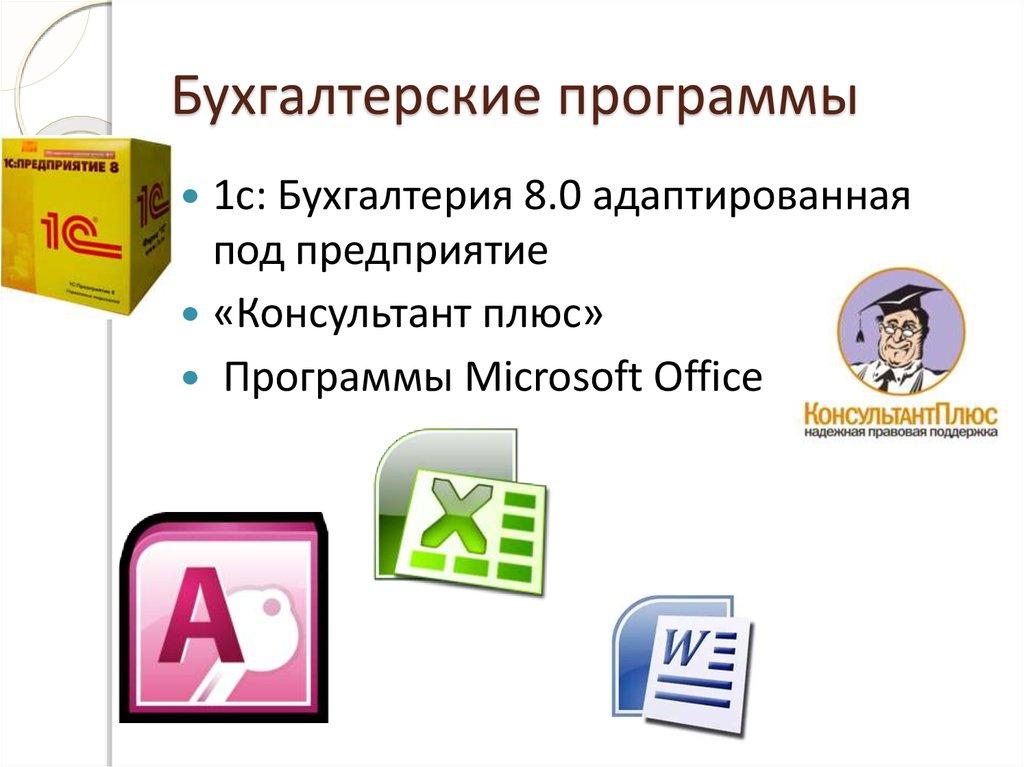 Программы удаленной работы бухгалтера фрилансер красногорск