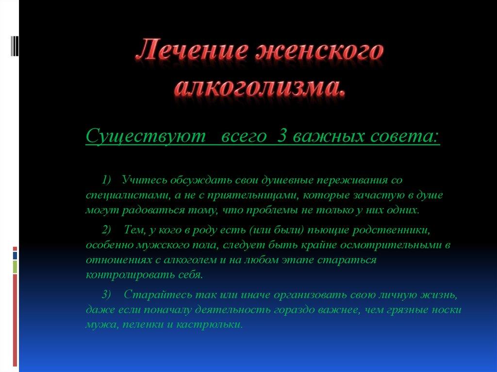 Стадии женского алкоголизма лечение
