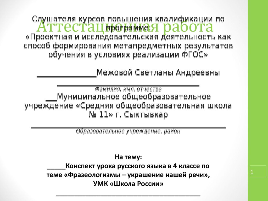 Конспекты уроков по русскому языку по фгос в среднем звене