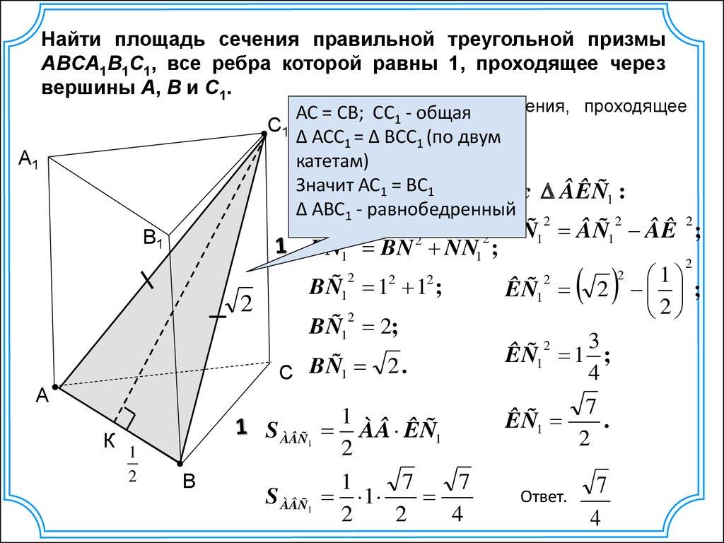 Площадь куба решение задач презентации по математике решение задач 6 класс
