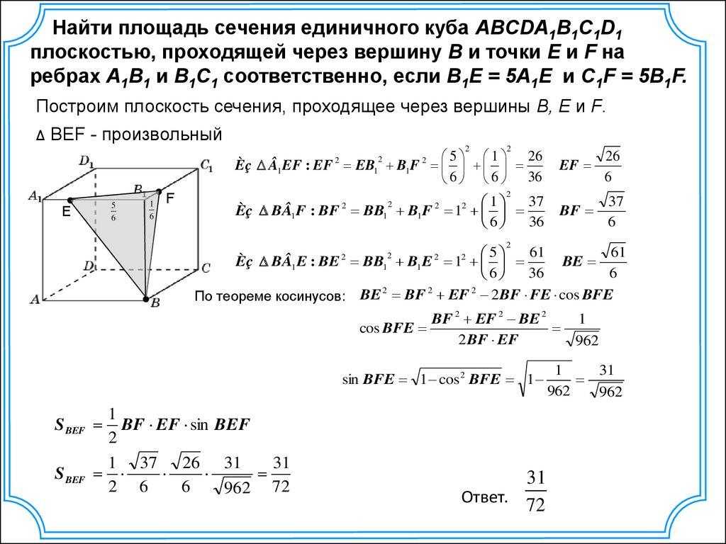 Задачи на кубы с решениями задачи по налогам с решением легкие
