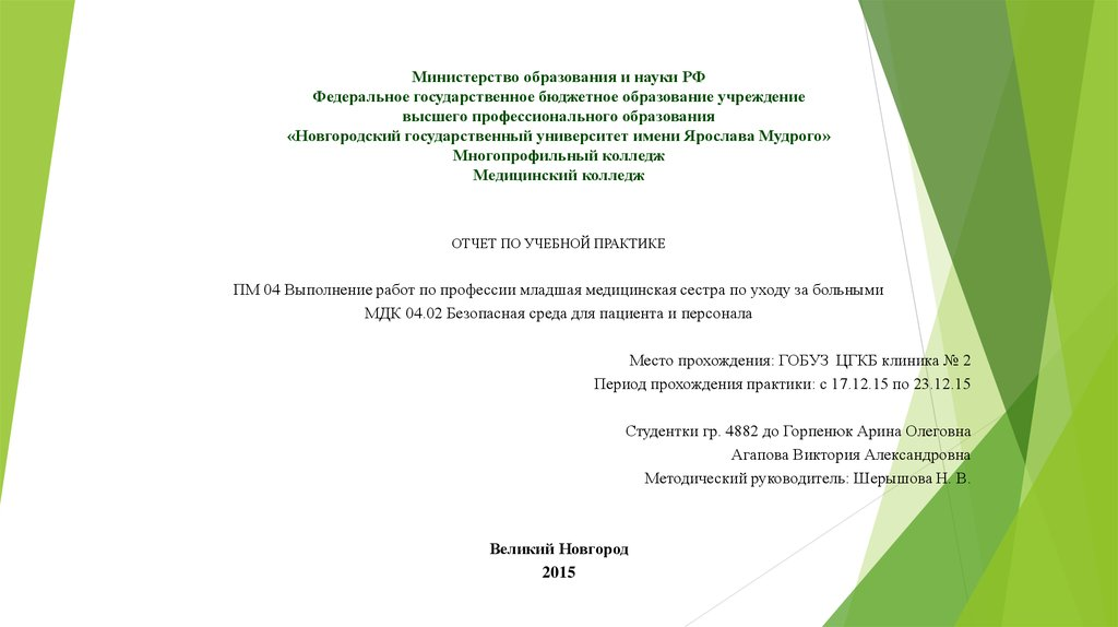 Отчет по учебной практике Безопасная среда для пациента и  Министерство образования и науки РФ Федеральное государственное бюджетное образование учреждение высшего профессионального