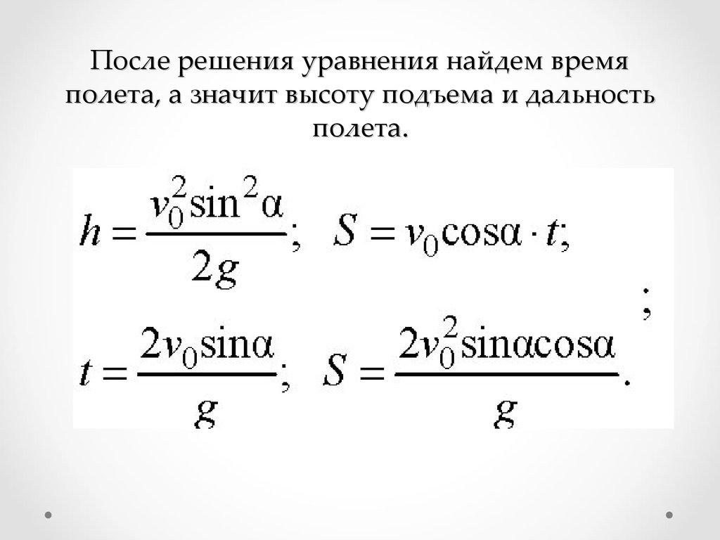 Решение задач под углом расчет рамы решение задач