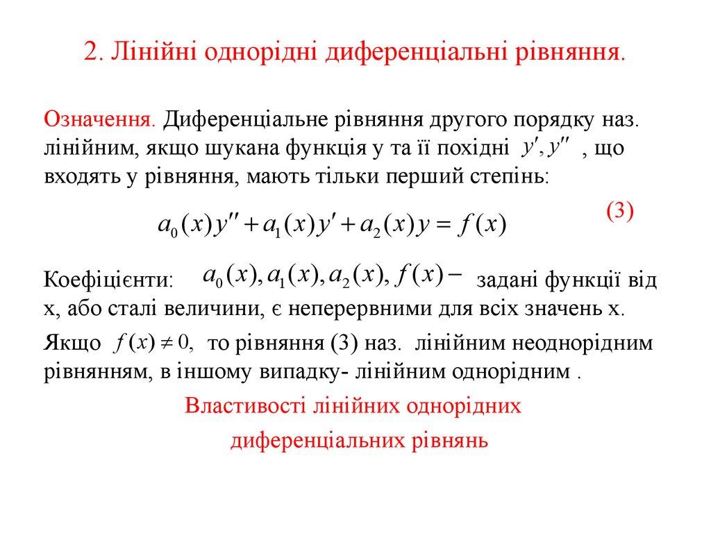 прочитать система однорідних лінійних рівнянь властивості розв язків дана схема подробным