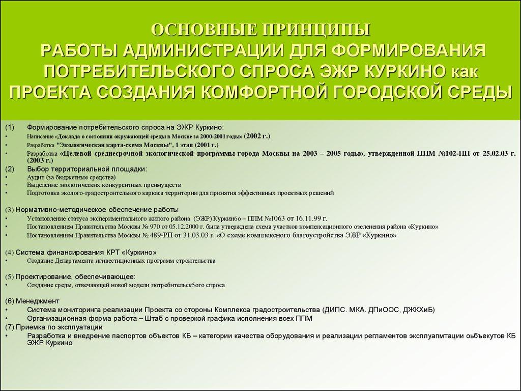 Модели работы администрации работа моделью киев без опыта