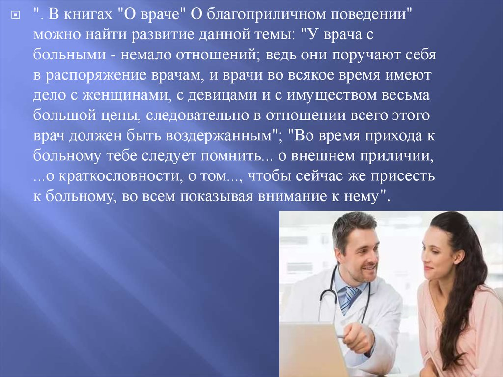 Врачебная этика древнегреческих врачей