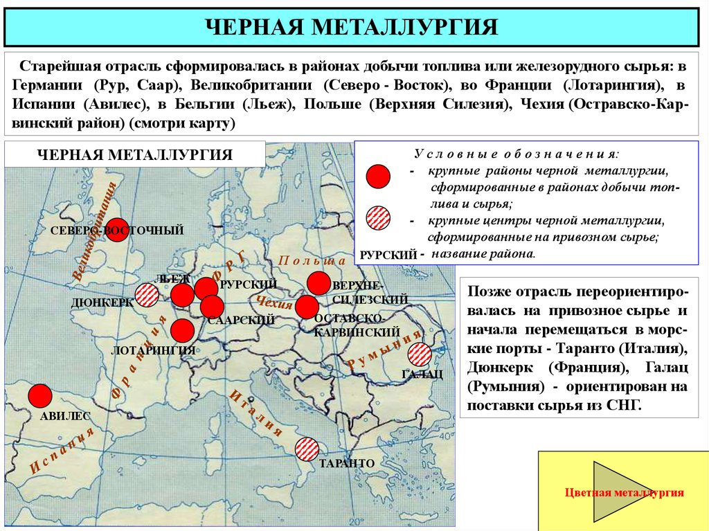 ппбо-136-86 для предприятий черной металлургии статус