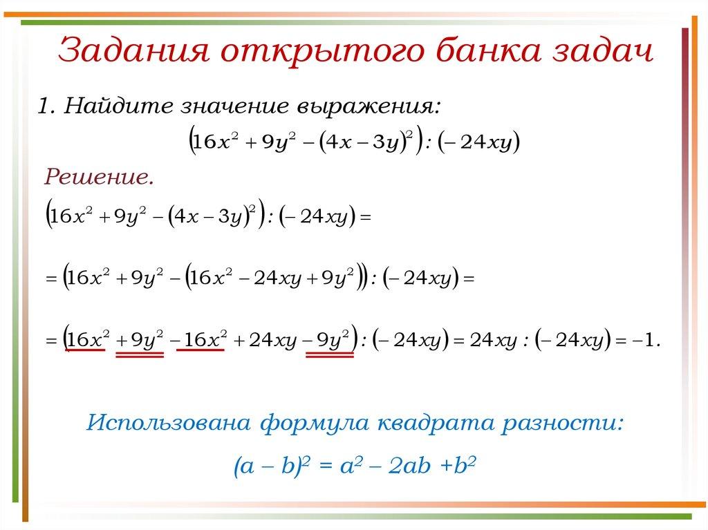 Задача на проценты с решением на умножение интервальные оценки решение задач