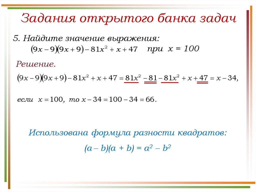 Решить задачи формулы сокращенного умножения решение задачи в паскаль равен