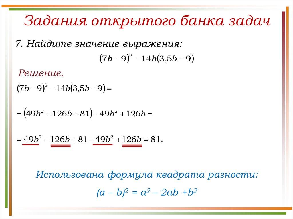 Решение задач b2 эксель решение задач с функциями