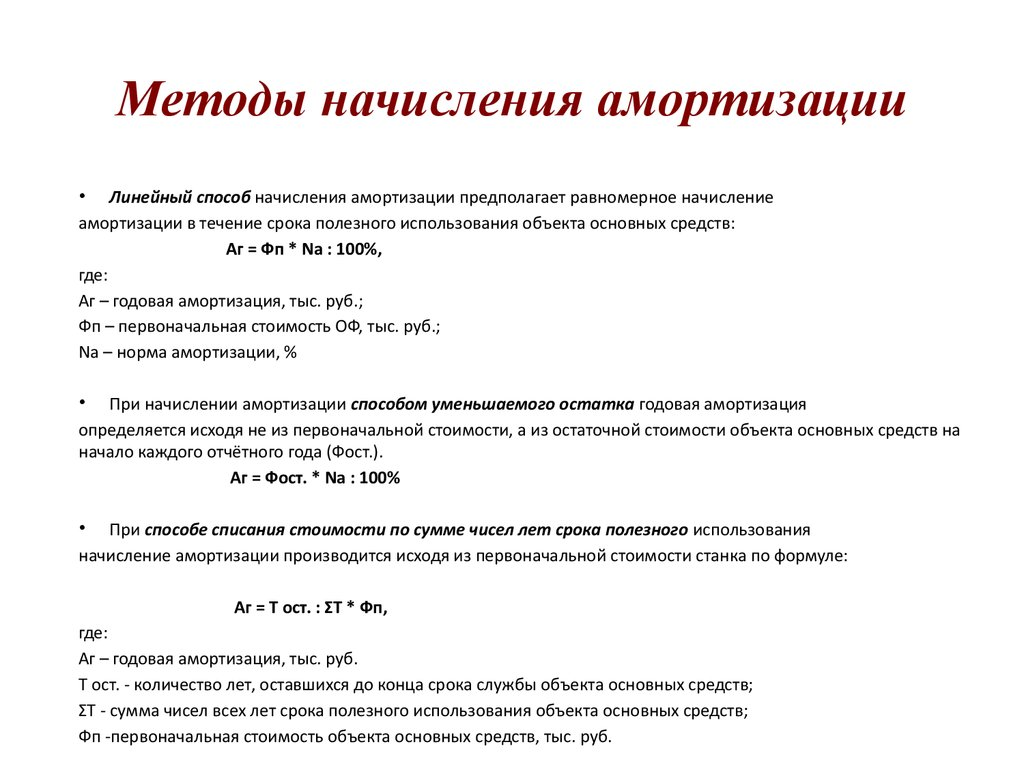 Начисления методы средств амортизация шпаргалка порядок основных и