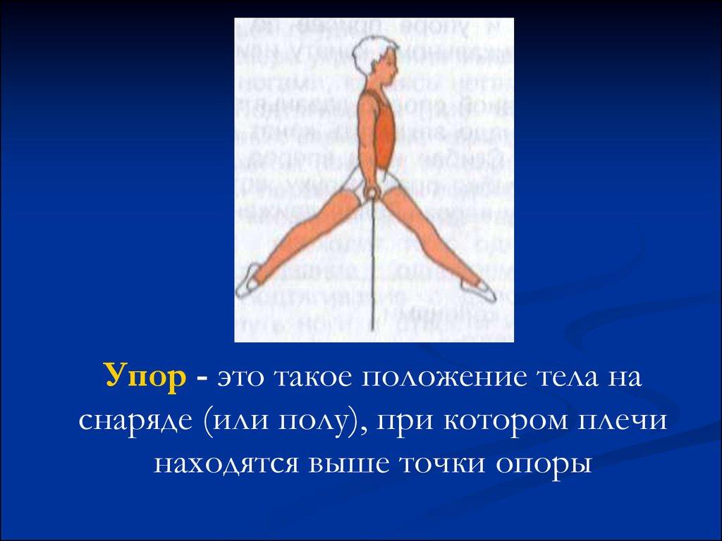Положение тела когда руки находятся ниже точки опоры ноги касаются пятками пола аппарат для вакуумного очищения пор кожи 4 в 1 gezatone super wet cleaner pro