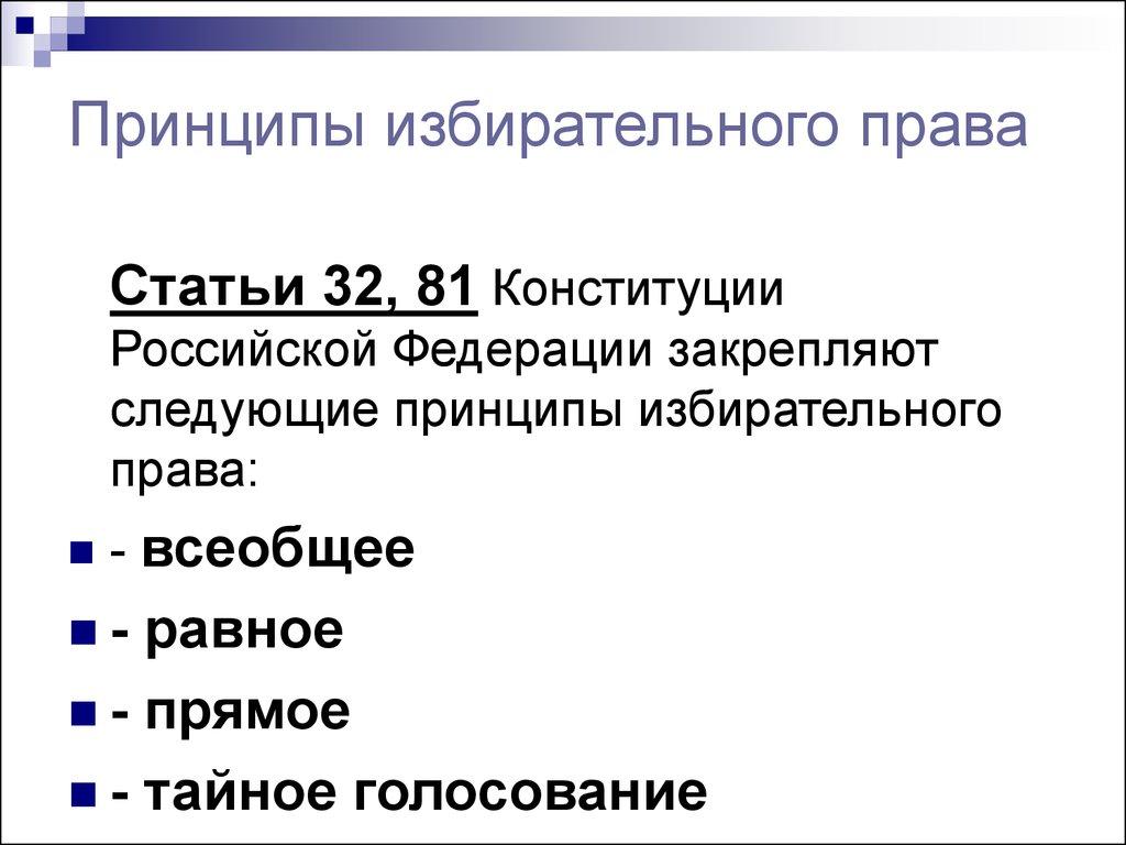 Федерации принципы шпаргалка избирательного права российской