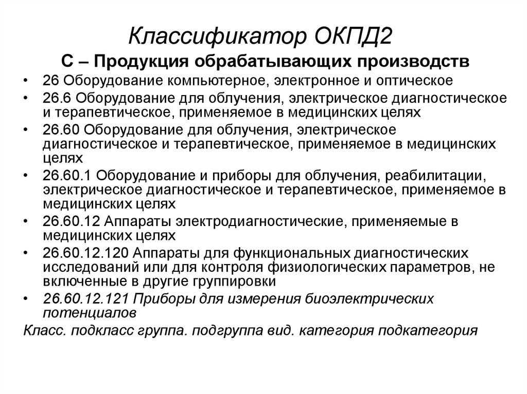 КЛАССИФИКАТОР ОКПД 2 2016 С РАСШИФРОВКОЙ СКАЧАТЬ БЕСПЛАТНО