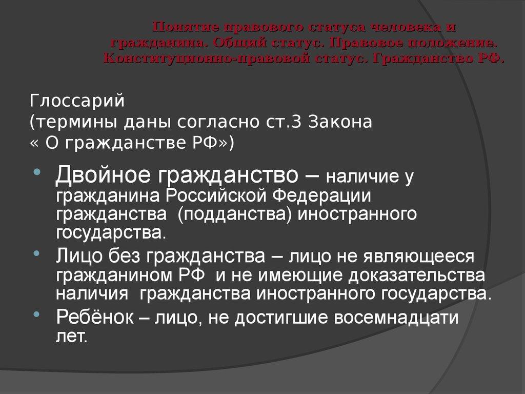 Какие есть причины и способы прекращения гражданства РФ и выхода из подданства Российской Федерации