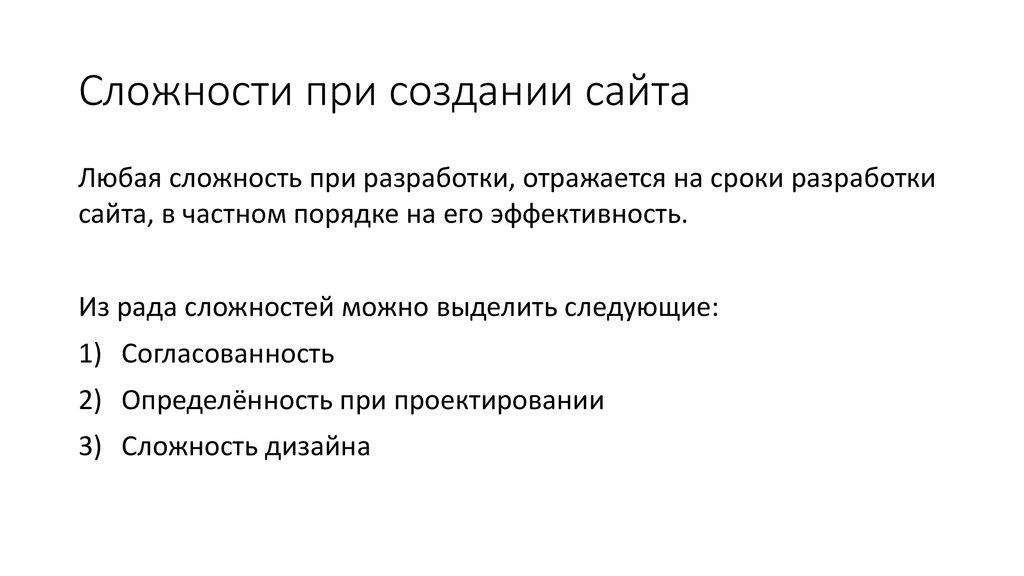 Терминология при создании сайта продвижение сайт хабаровск
