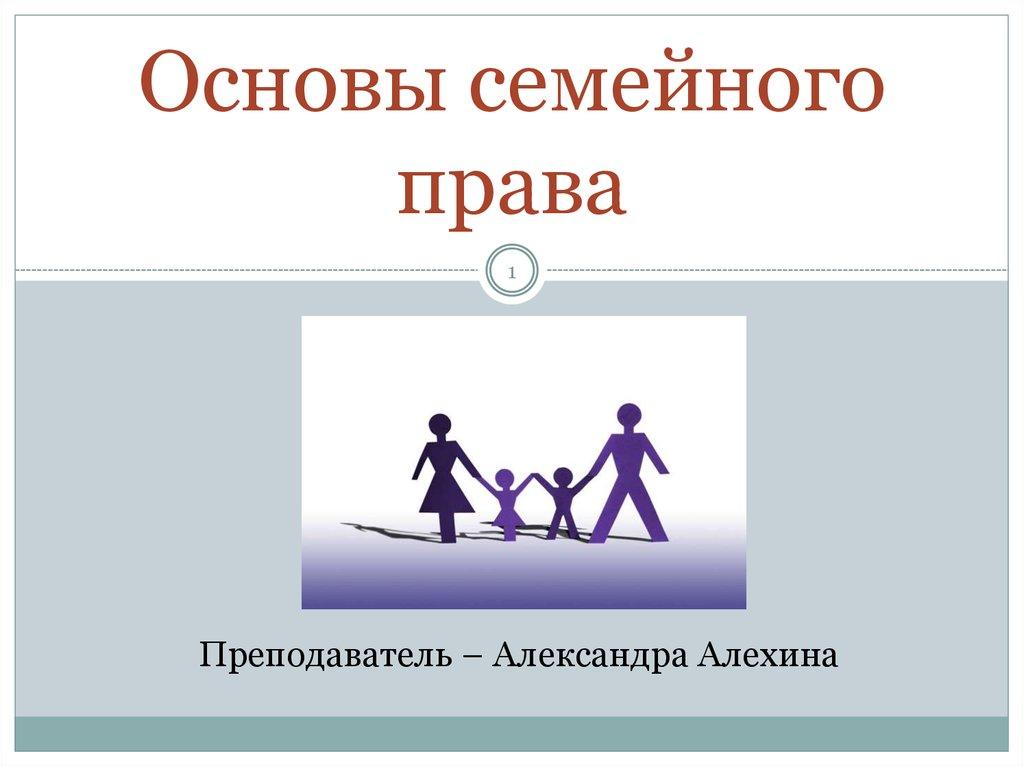 основные начала семейного права уверен