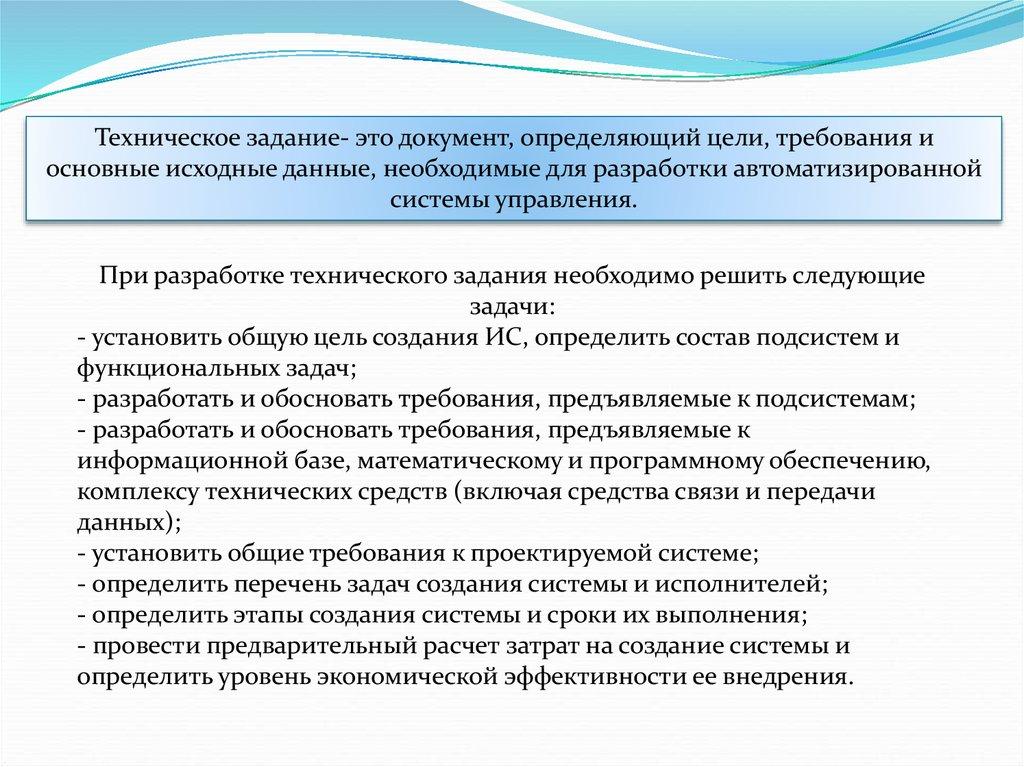 Единая система конструкторской документации ГОСТ