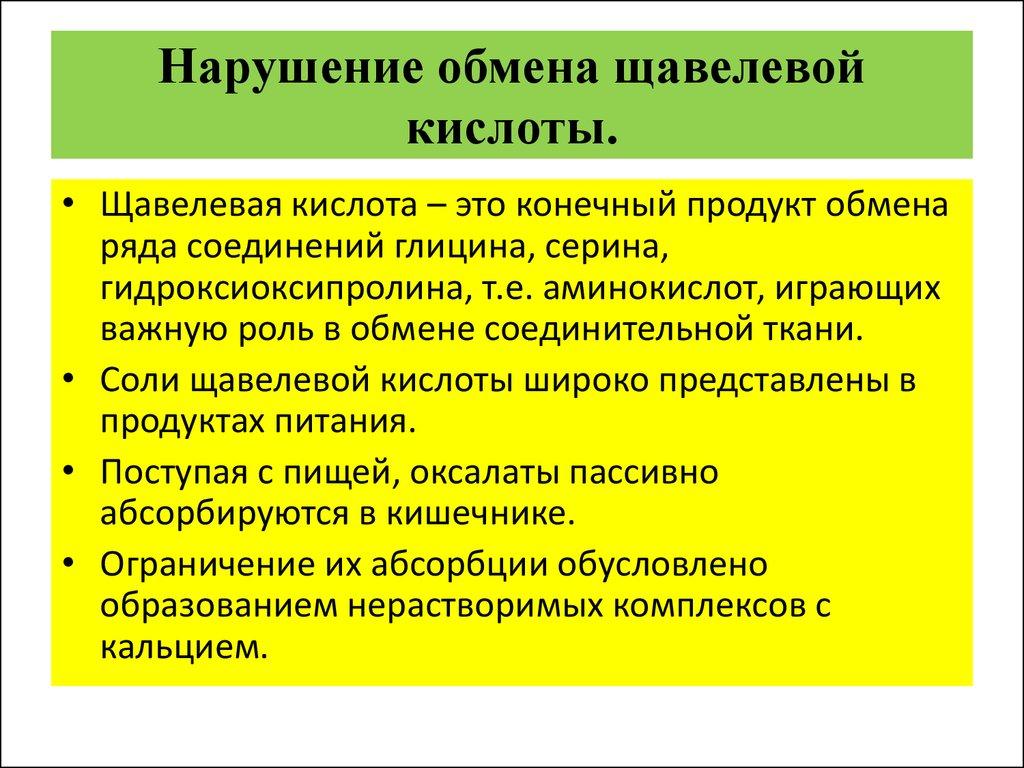 Детская Диета При Оксалатах.