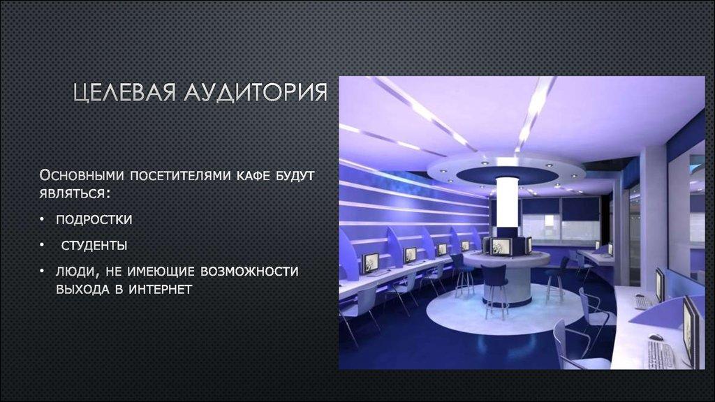 tselevaya-auditoriya-onlayn-kazino