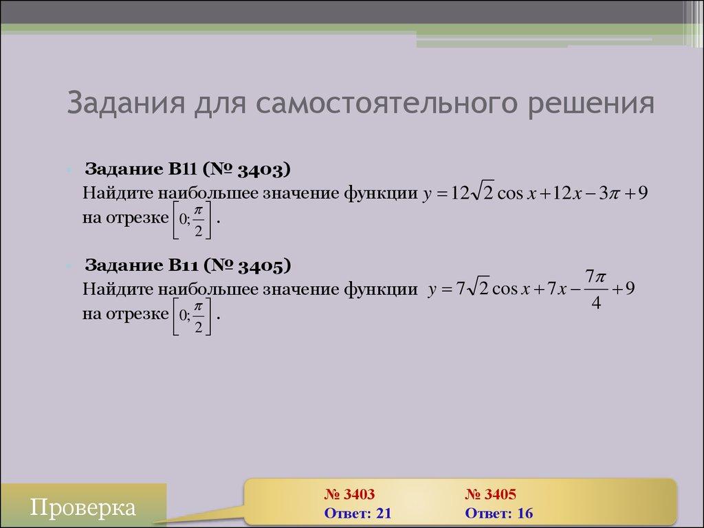 Задачи в11 егэ математика с решением решение задач части за 5 класс