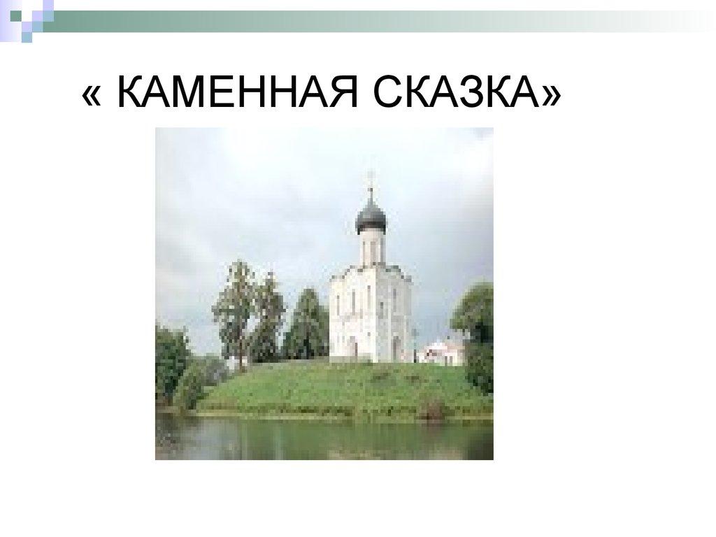 характеристика героев в русских народных сказках