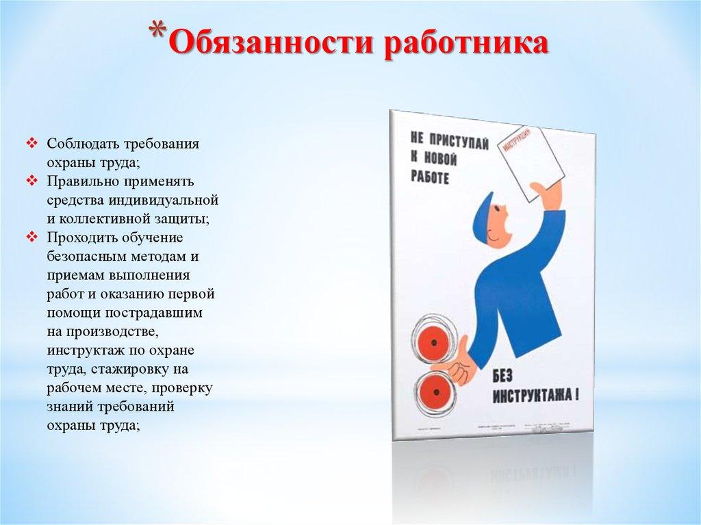 лежали Обязанности в области охраны труда работника освещенные