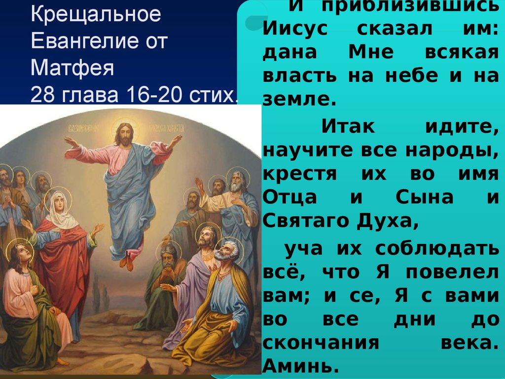 марка 16 глава стихи 9 20 толкование руля Газели БИЗНЕС
