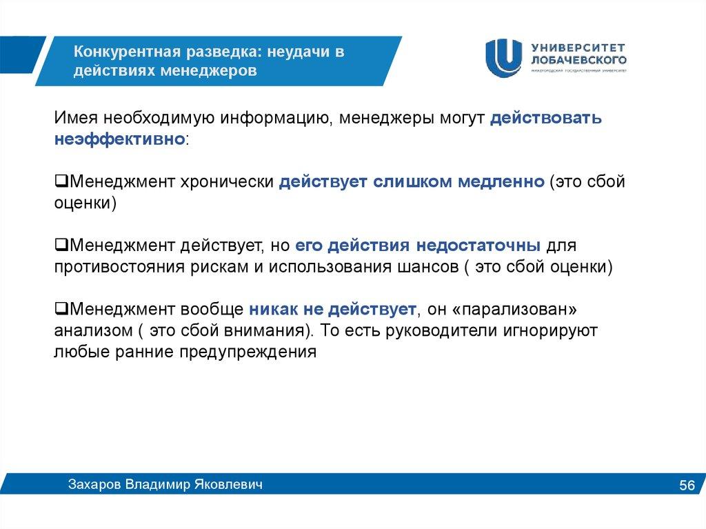 shop Network Relationship Management 2002