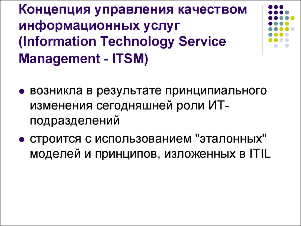Концепция управления качеством информационных услуг (Information Technology Service Management - ITSM)