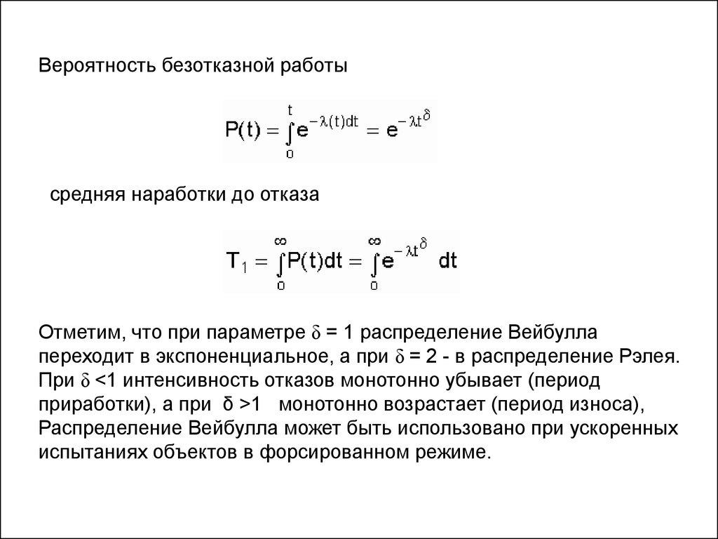 Математическая девушка модель вероятности безотказной работы девушка модель в казани работа