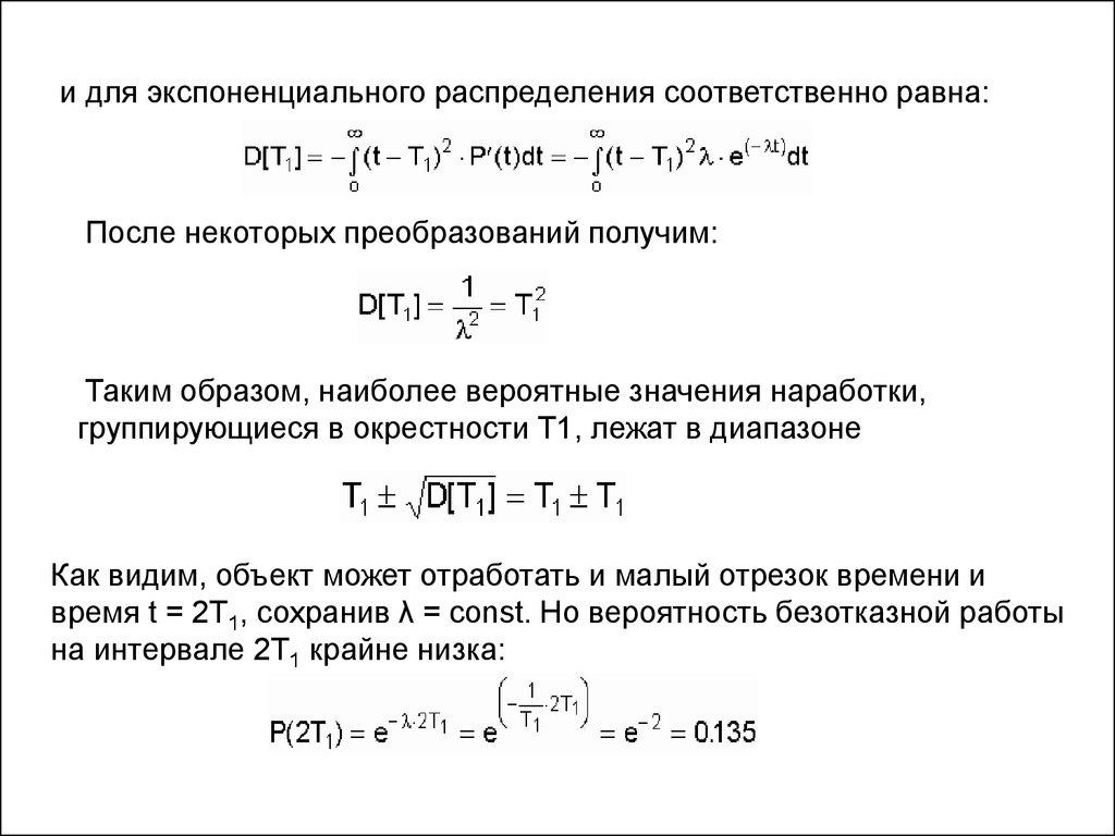 математическая девушка модель вероятности безотказной работы