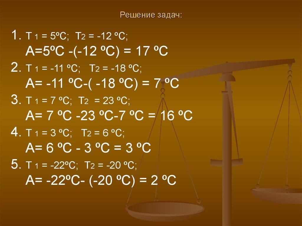Решение задач на влажность воздуха география 6 класс экономические задачи онлайн решение