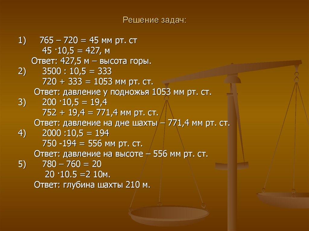 Решение задач по географии на относительную влажность решение задач рычаг 7 класс