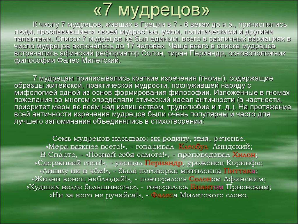 приставы семь мудрецов древней греции изречения науки это науки