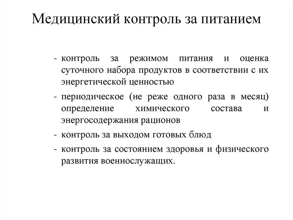 Медицинский Режим И Диеты.