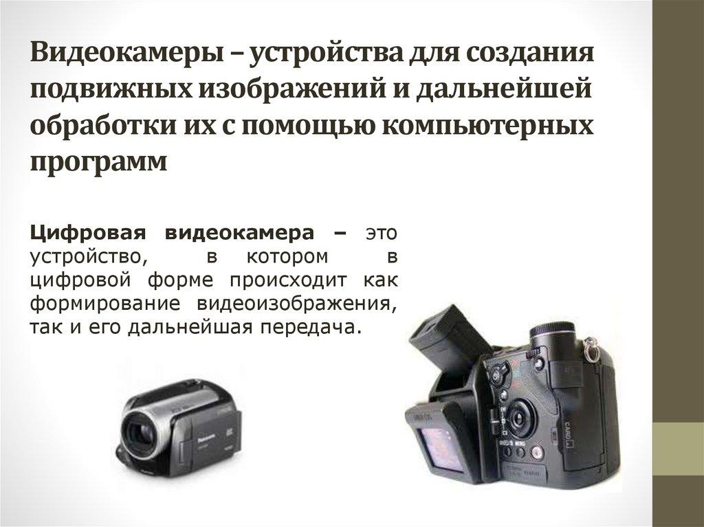 Устройство перевода картинок