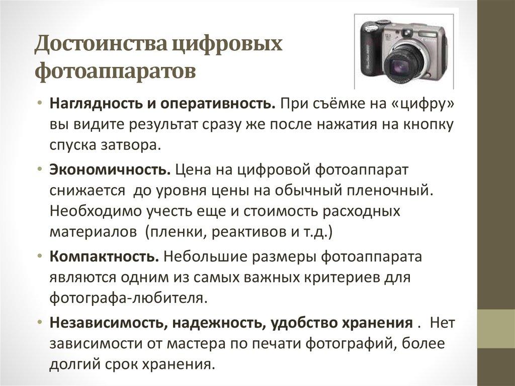 возрасте современные фотоаппараты презентация больше нет, говорится