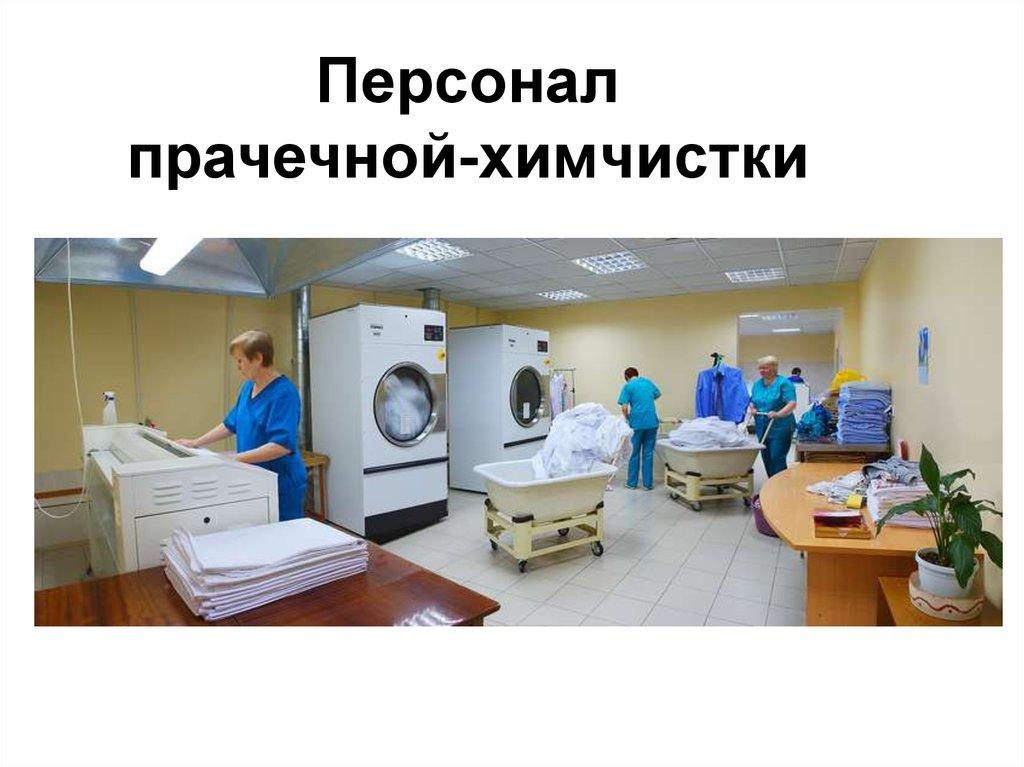 должностная инструкция стиральщицы прачечной