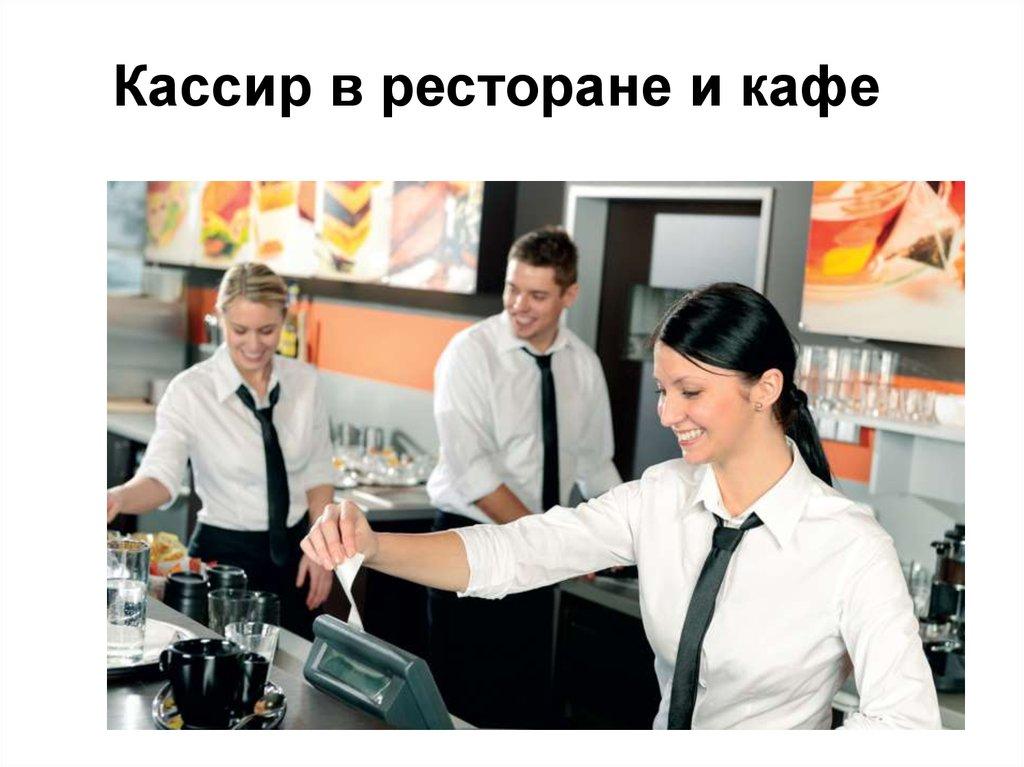 профессию вакансии кассира в ресторане и клубах в москве прессе