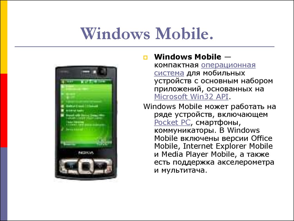 Windows Mobile.