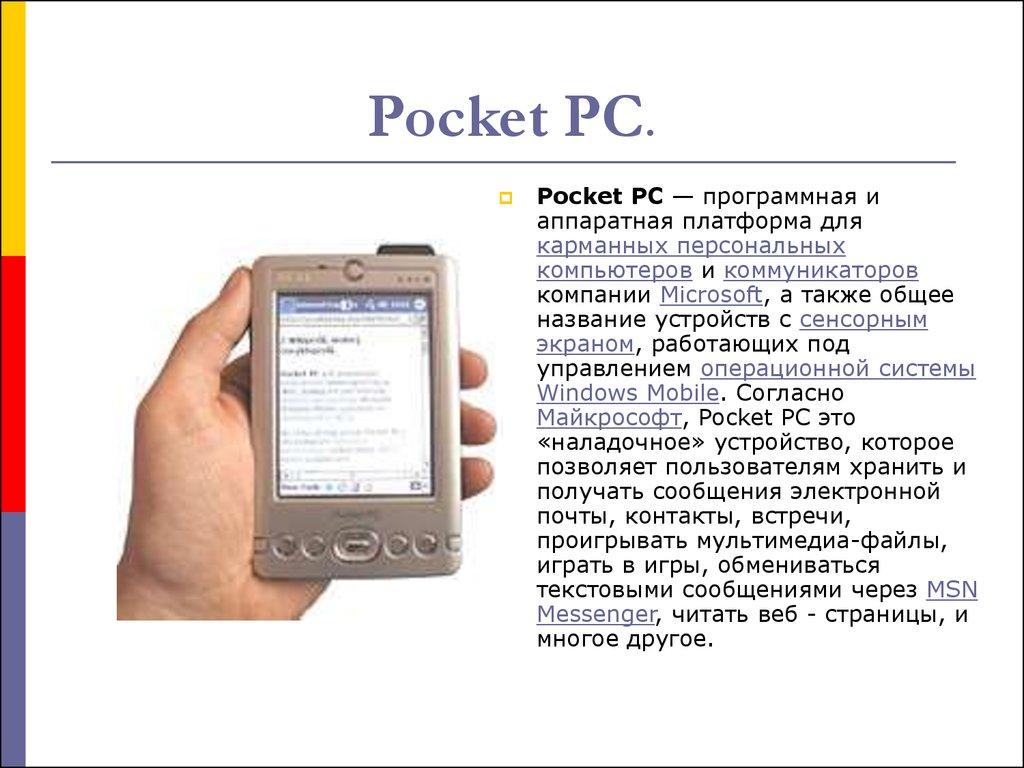 Pocket PC.