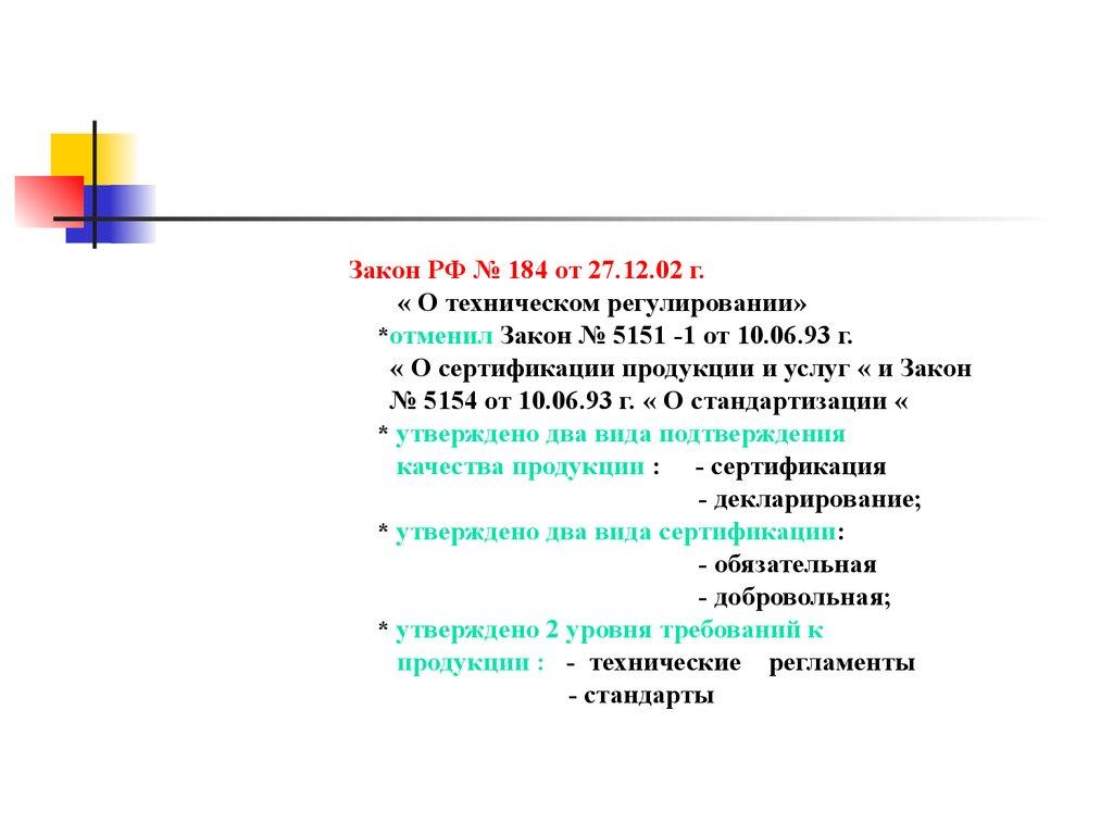 Перечень испытательные лаборатории по стандартизация и сертификация лекарств в рк сертификация для тх