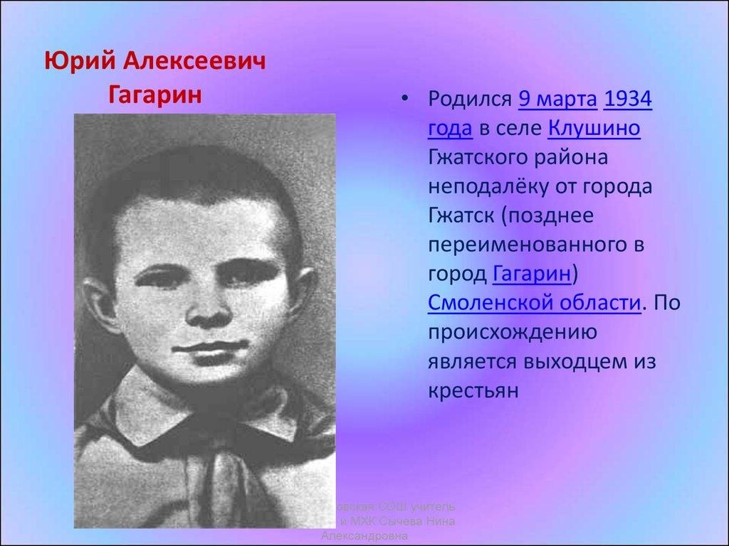 БИОГРАФИЯ ГАГАРИНА ЮРИЯ АЛЕКСЕЕВИЧА СКАЧАТЬ БЕСПЛАТНО