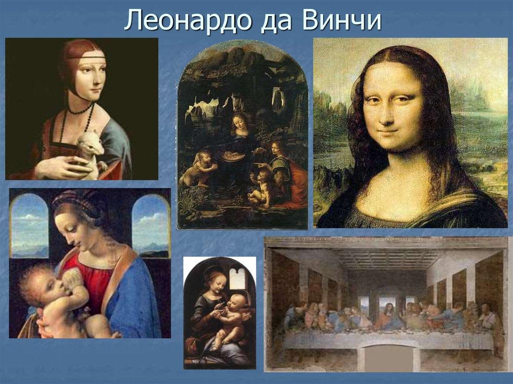 an introduction to the renaissance men michelangelo raphael and leonardo da vinci Leonardo was the 'renaissance man' as we of leonardo da vinci, donatello, michelangelo  raphael, michelangelo, and leonardo da vinci.
