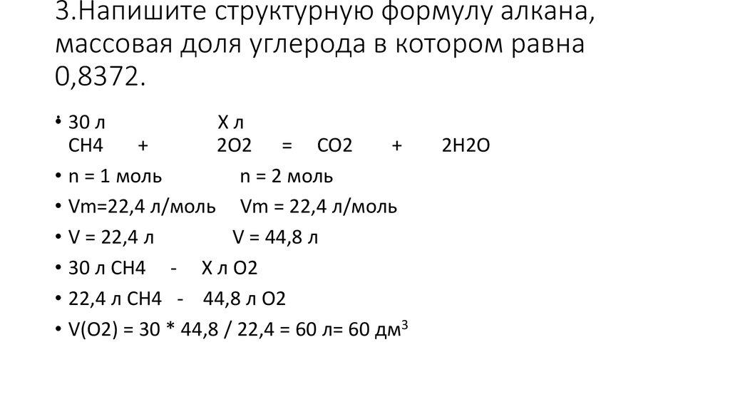 Задачи по химии алканы с решением использование глобальных сетей для решения профессиональных задач