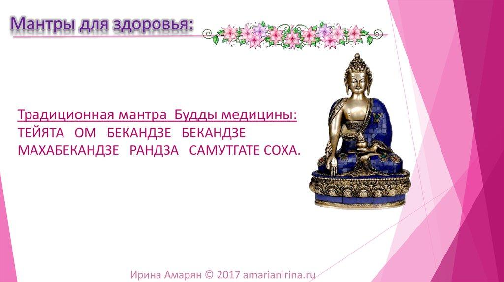 Мантра Для Похудения На. Мантры для похудения — древняя тибетская магия
