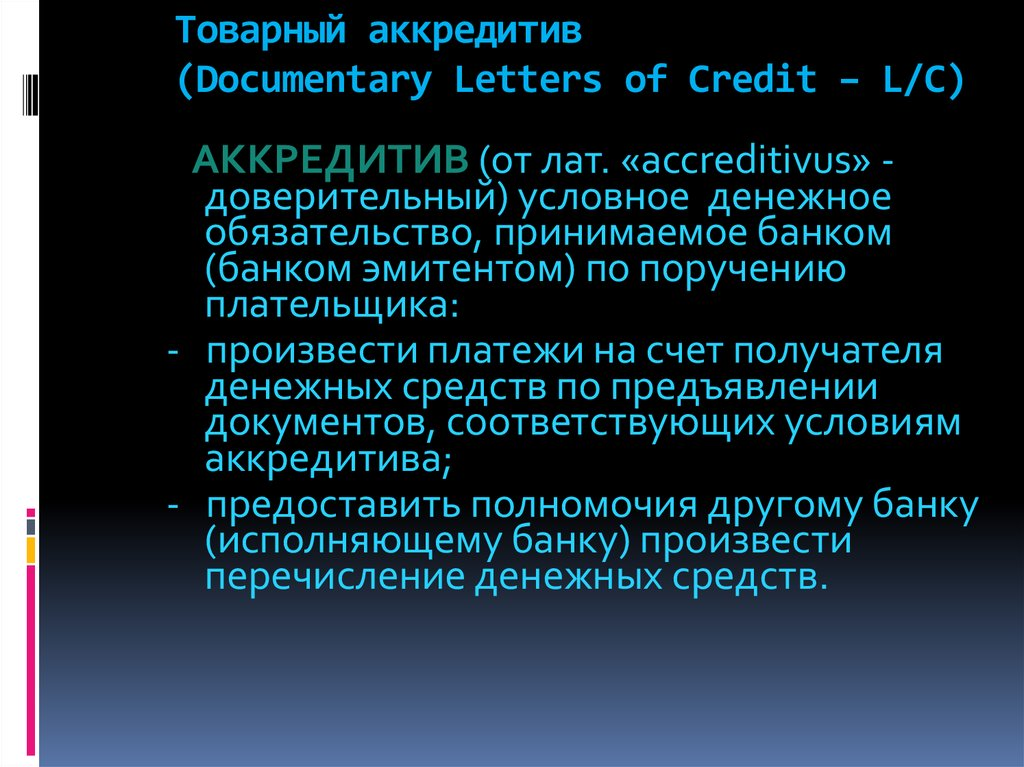 Как получить кредит по аккредитив взять в кредит минусы